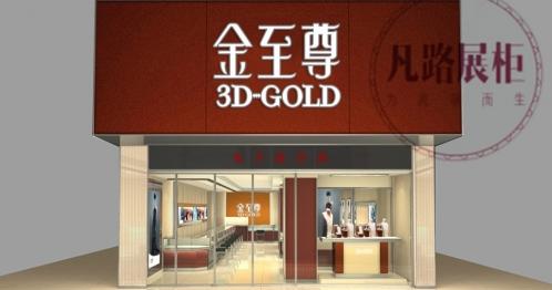 金至尊珠宝展柜装修设计效果图