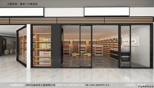 木质商场食品店展示柜台货架效果图