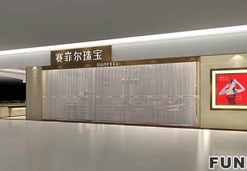 赛菲尔找深圳凡路展柜厂定制设计的珠宝店展示柜案例效果图
